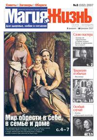 жизнь, Магия и  - Магия и жизнь. Газета сибирской целительницы Натальи Степановой №3 (32) 2007
