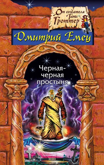 Скачать книгу Черная-черная простыня автор Дмитрий Емец