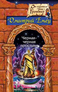 Емец, Дмитрий  - Черная-черная простыня