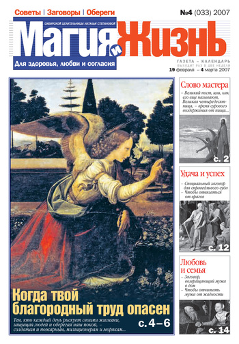 Магия и жизнь. Газета сибирской целительницы Натальи Степановой №4 (33) 2007