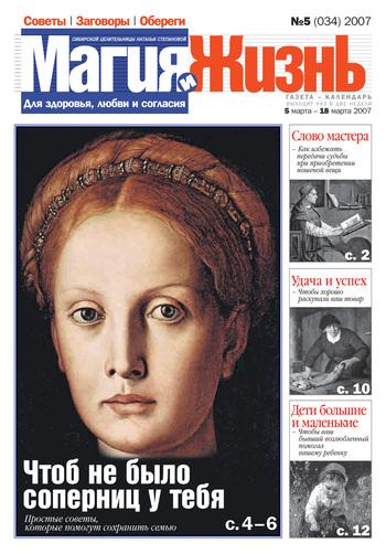 Магия и жизнь. Газета сибирской целительницы Натальи Степановой №5 (34) 2007
