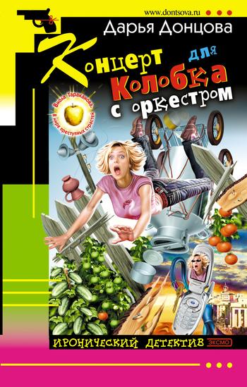 Обложка книги Концерт для колобка с оркестром, автор Донцова, Дарья