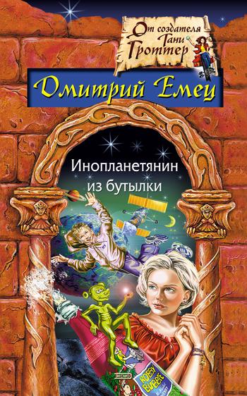 Дмитрий Емец Подарок из космоса