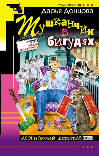 Обложка книги Тушканчик в бигудях, автор Донцова, Дарья