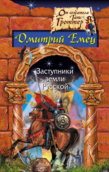 скачать книгу Дмитрий Емец бесплатный файл