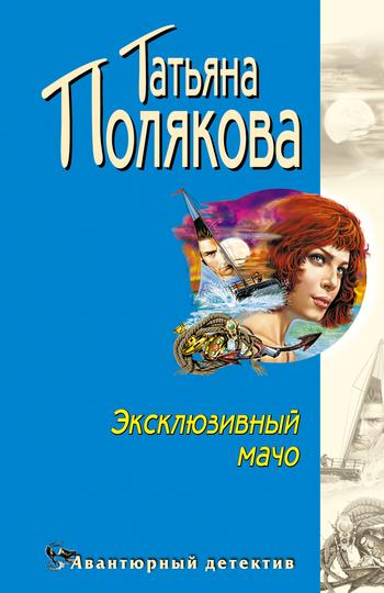 Скачать Татьяна Полякова бесплатно Эксклюзивный мачо