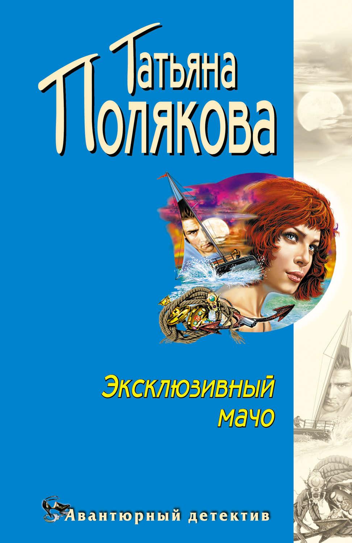 Скачать бесплатно книгу поляковой эксклюзивный мачо