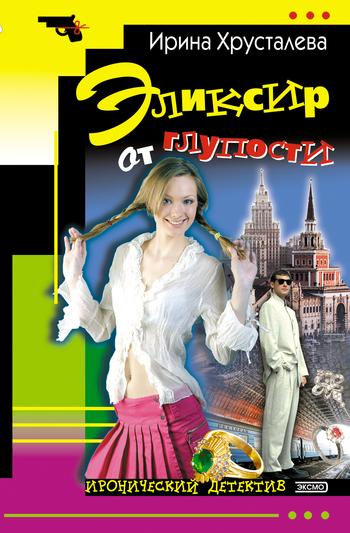 Скачать книгу Эликсир от глупости автор Ирина Хрусталева
