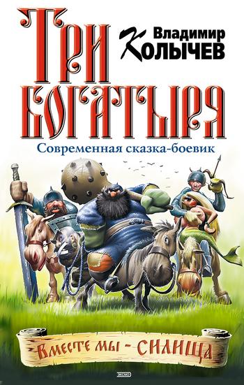 Скачать Три богатыря бесплатно Владимир Колычев