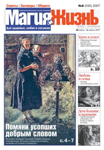 Магия и жизнь. Газета сибирской целительницы Натальи Степановой №6 (35) 2007