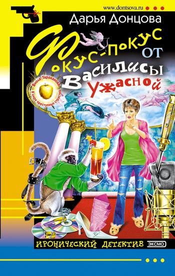 Обложка книги Фокус-покус от Василисы Ужасной, автор Донцова, Дарья