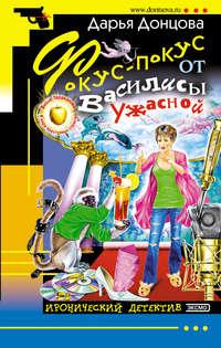 Донцова, Дарья - Фокус-покус от Василисы Ужасной