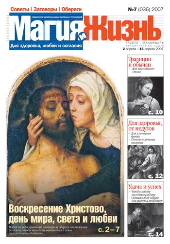Магия и жизнь. Газета сибирской целительницы Натальи Степановой №7 (36) 2007