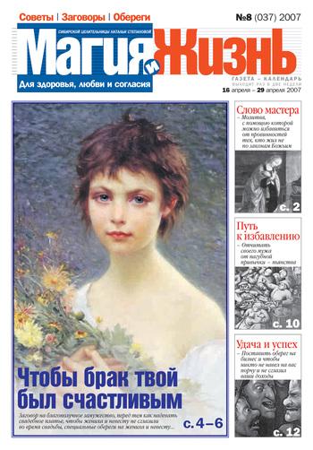 Магия и жизнь. Газета сибирской целительницы Натальи Степановой №8 (37) 2007