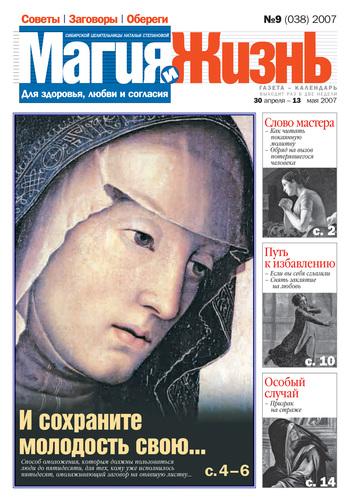 Магия и жизнь. Газета сибирской целительницы Натальи Степановой №9 (38) 2007