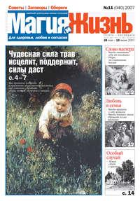 жизнь, Магия и  - Магия и жизнь. Газета сибирской целительницы Натальи Степановой №11 (40) 2007