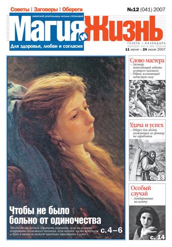 Магия и жизнь. Газета сибирской целительницы Натальи Степановой №12 (41) 2007