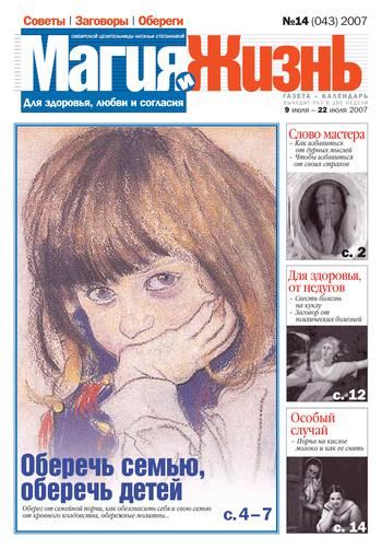 Магия и жизнь. Газета сибирской целительницы Натальи Степановой №14 (43) 2007