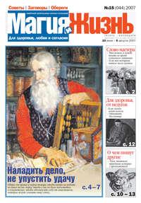 жизнь, Магия и  - Магия и жизнь. Газета сибирской целительницы Натальи Степановой &#847015 (44) 2007