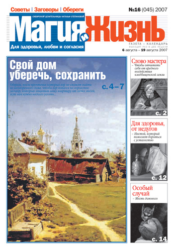 Магия и жизнь. Газета сибирской целительницы Натальи Степановой №16 (45) 2007