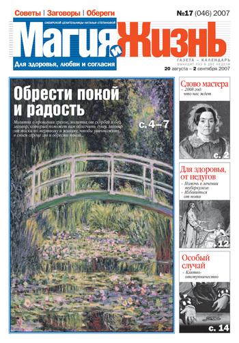 Магия и жизнь. Газета сибирской целительницы Натальи Степановой №17 (46) 2007