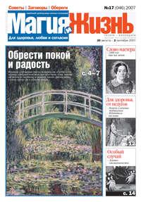 жизнь, Магия и  - Магия и жизнь. Газета сибирской целительницы Натальи Степановой №17 (46) 2007