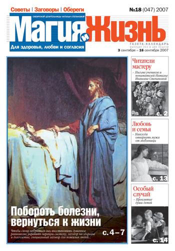 Магия и жизнь. Газета сибирской целительницы Натальи Степановой №18 (47) 2007