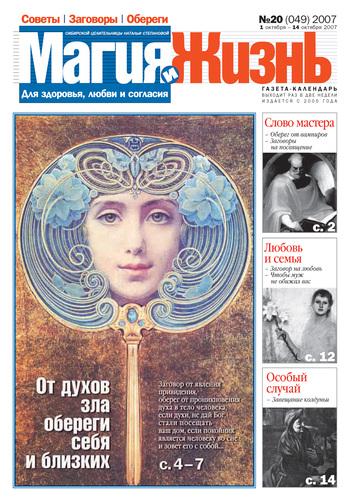 Магия и жизнь. Газета сибирской целительницы Натальи Степановой №20 (49) 2007