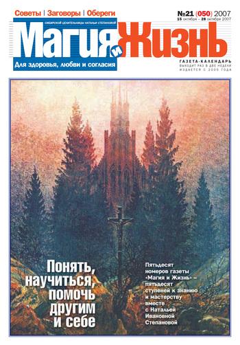 Магия и жизнь. Газета сибирской целительницы Натальи Степановой №21 (50) 2007