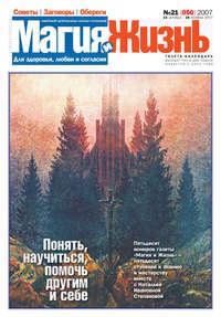 жизнь, Магия и  - Магия и жизнь. Газета сибирской целительницы Натальи Степановой №21 (50) 2007