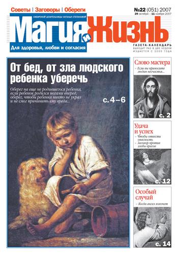 Магия и жизнь. Газета сибирской целительницы Натальи Степановой №22 (51) 2007