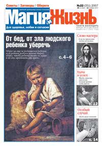 жизнь, Магия и  - Магия и жизнь. Газета сибирской целительницы Натальи Степановой №22 (51) 2007