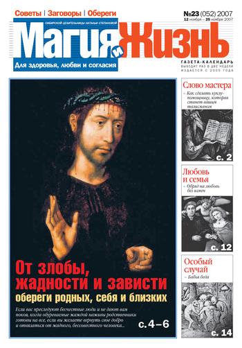 Магия и жизнь. Газета сибирской целительницы Натальи Степановой №23 (52) 2007
