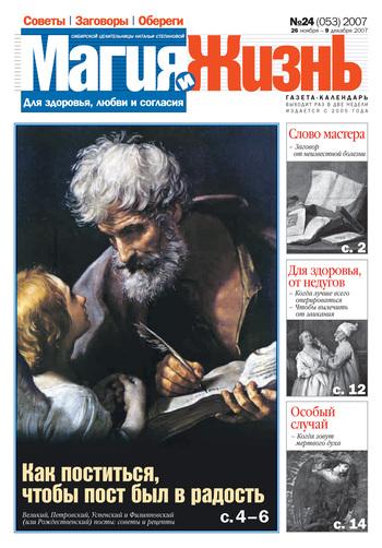 Магия и жизнь. Газета сибирской целительницы Натальи Степановой №24 (53) 2007