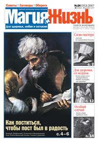 жизнь, Магия и  - Магия и жизнь. Газета сибирской целительницы Натальи Степановой №24 (53) 2007