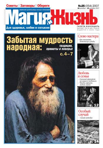 Магия и жизнь. Газета сибирской целительницы Натальи Степановой №25 (54) 2007