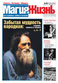 жизнь, Магия и  - Магия и жизнь. Газета сибирской целительницы Натальи Степановой №25 (54) 2007