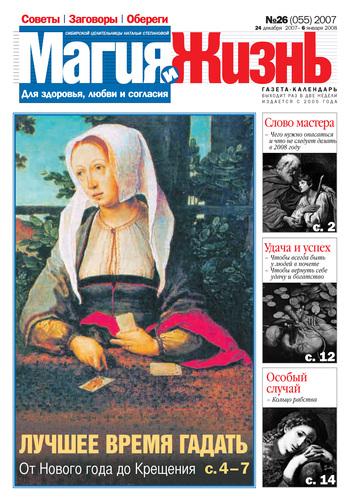 Магия и жизнь. Газета сибирской целительницы Натальи Степановой №26 (55) 2007