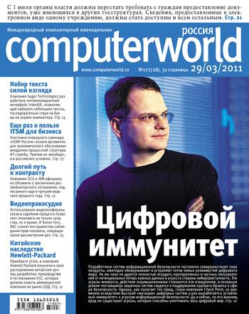 Журнал Computerworld Россия №07/2011