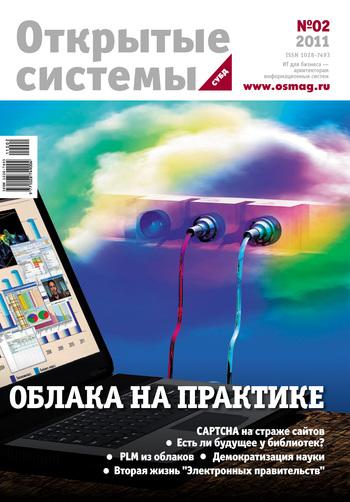 Открытые системы. СУБД №02/2011 ( Открытые системы  )