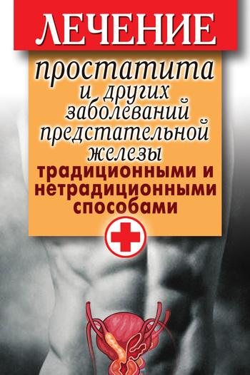 Лечени простатита как вылечить простатит и аденому простаты вылечим пиявкой и массажем