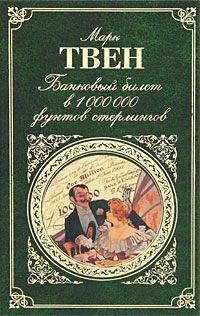 Скачать книгу Подлинная история дела Джорджа Фишера автор Марк Твен