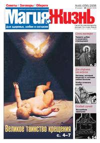 жизнь, Магия и  - Магия и жизнь. Газета сибирской целительницы Натальи Степановой №1 (56) 2008