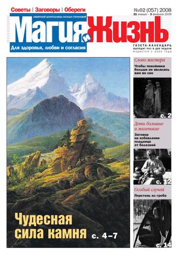 Магия и жизнь. Газета сибирской целительницы Натальи Степановой №2 (57) 2008