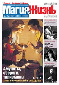 жизнь, Магия и  - Магия и жизнь. Газета сибирской целительницы Натальи Степановой №3 (58) 2008