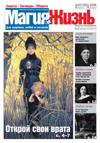 жизнь, Магия и  - Магия и жизнь. Газета сибирской целительницы Натальи Степановой №7 (62) 2008