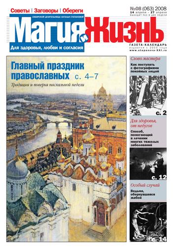 Магия и жизнь. Газета сибирской целительницы Натальи Степановой №8 (63) 2008