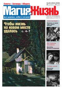 жизнь, Магия и  - Магия и жизнь. Газета сибирской целительницы Натальи Степановой &#84709 (64) 2008
