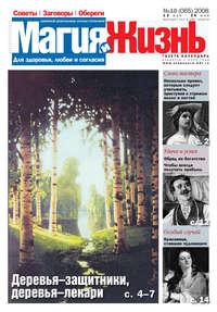 жизнь, Магия и  - Магия и жизнь. Газета сибирской целительницы Натальи Степановой №10 (65) 2008