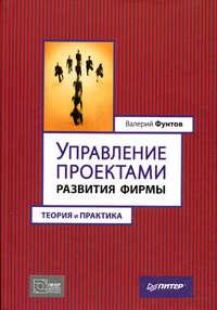Фунтов, Валерий Николаевич  - Управление проектами развития фирмы. Теория и практика